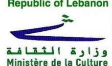 وزارة الثقافة:على الاعلام عدم التسرع بإصدار نتائح غير دقيقة تتناول الحفريات الأثرية