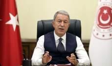 وزير الدفاع التركي: مستعدون لحل الخلافات بالحوار مع اليونان لكننا لن نرضخ للأمر الواقع