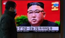 زعيم كوريا الشمالية يعترف بارتكاب أخطاء في السياسة الاقتصادية