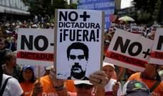 فرانس برس:فرنسا واسبانيا تدعوان إلى الإفراج عن الصحافيين الموقوفين في فنزويلا