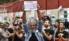 متظاهرون تجمعوا امام مصرف لبنان احتجاجا الاوضاع القائمة
