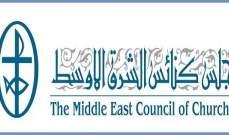 كنائس الشرق الأوسط: نرفع الصلاة لأجل كرامة انسان لبنان واستقرار مجتمعه والتزام مسؤوليه الخير العام
