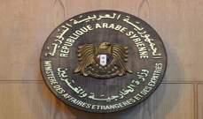 خارجية سوريا: نطالب الأمم المتحدة بالتصدي للعدوان الإسرائيلي على حقوق أهالي الجولان