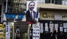 لو فيغارو: استقالة الحريري المفاجئة وحّدت الشعب اللبناني