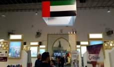 معرض دمشق الدولي شهد زيارة أكثر من مئة ألف زائر يوميا ومشاركة 40 رجل اعمال اماراتي