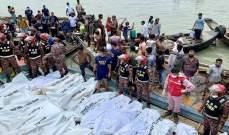 مقتل  26 شخصا بانقلاب قارب في بنغلادش