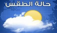 الطقس غدا غائم جزئيا مع ارتفاع بدرجات الحرارة وضباب على المرتفعات