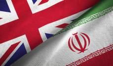 الخارجية البريطانية استدعت السفير الإيراني بلندن للتنديد بأفعال بلاده