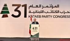 سامي الجميل: السلاح يمنع العدالة في لبنان واصبح يؤثر على انبثاق السلطة