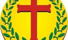 الاتحاد المسيحي اللبناني المشرقي للمسؤولين: للتعامل بروح وطنية تناسب الإستحقاقات