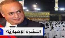 موجز الأخبار: وهاب يضرب جبهة الحريري واكثر من مليوني مسلم يحجون في مكّة المكرّمة