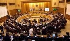 الجامعة العربية رحبت بقرار الباراغواي إعادة سفارتها من القدس لتل أبيب