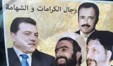 عائلة يعقوب: لبنان لم ولن يقوم الا بعد رفع المظلومية عن الامام الصدر والشيخ يعقوب