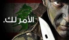 الجيش ينفذ حملة دهم بمنطقة القصر بحثا عن قاتلي العسكري علي ماجد القاق