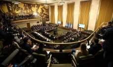 سلطات سويسرا تعزل أعضاء لجنة الدستور السورية بسبب إصابات بكورونا