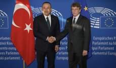 وزير خارجية تركيا: أجريت لقاء صادقا ومثمرا مع رئيس البرلمان الأوروبي ببروكسل
