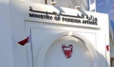 خارجية البحرين استدعت سفير لبنان وسلمته رسالة احتجاج بشأن تصريحات قرداحي