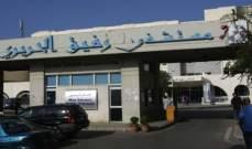 مستشفى بيروت الحكومي: 30 إصابة جديدة بـ