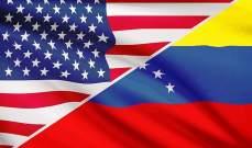 خارجية فنزويلا: نرفض بشكل قاطع عقوبات أميركا التي تهدف لإلحاق الضرر بجيشنا