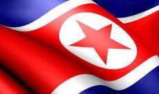 بعثة كوريا الشمالية في الأمم المتحدة تتهم واشنطن بمواصلة الأعمال العدائية
