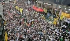 منظمو الاحتجاجات في هونغ كونغ ماضون بالتظاهرة على الرغم من تراجع الحكومة