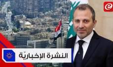 موجز الأخبار: باسيل يهاجم قانون العفو العام وانتهاء تقنين الكهرباء في سوريا
