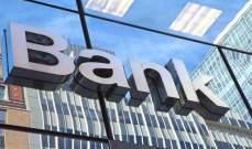 """مسؤول مصرفي لـ""""الشرق الأوسط"""": أستغرب كيفية احتساب وفر من اكتتاب لم يتم التداول به أصلاً"""