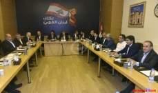 """مصادر """"لبنان القوي"""" للشرق الأوسط: لا موقف رسمي من عقد جلسة لحكومة تصريف الأعمال"""