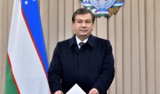 ميرضيائيف رئيسًا لولاية جديدة في أوزبكستان بعد حصوله على 80 بالمئة من الأصوات