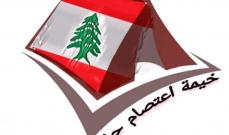 حراك حلبا عما جرى بأحد المصارف: الإدارة افتعلت الفتنة عمدا للامتناع عن دفع حقوق المواطنين