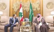 زيارة الحريري السعودية: انضمام الى حلقة ولي العهد
