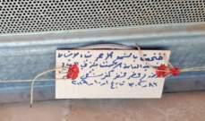 خَتم ملحمة بالشمع الأحمر عند مثلث كفرمشكي- حاصبيا بعد تسمم 20 مواطنا