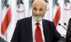جعجع: من ينتظر أن يضمّه النظام السوري لمرحلة إعادة الإعمار عليه أن ينتظر إلى الأبد