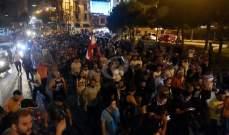اشتباكات عنيفة بهذه الاثناء بين المتظاهرين والقوى الامنية برياض الصلح