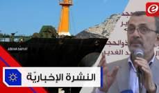 """موجز الأخبار: مرشح حزب الله في صور فائز بالتزكية و""""أدريان داريا"""" تفرّغ حمولتها في سوريا"""