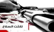 مأساة جديدة من مآسي السلاح المتفلّت..
