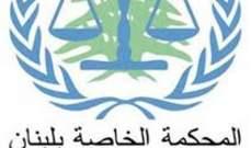 ادعاء المحكمة الدولية: بدر الدين هو المشرف على عملية اغتيال الحريري