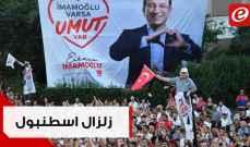 زلزال في اسطنبول: كيف هزمت المعارضة اردوغان وما هو مصيره؟