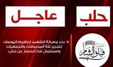 فيلق الشام: بدء معركة ابراهيم اليوسف لاستكمال فك الحصار عن حلب