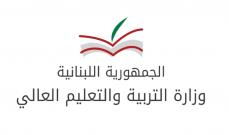 وزارة التربية: ما يتم تداوله حول تمديد العام الدراسي حتى أيلول غير دقيق