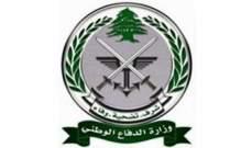 وزارة الدفاع: تجميد مفعول تراخيص حمل الأسلحة على كل الأراضي اللبنانية