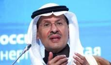 وزير الطاقة السعودي دعا للتركيز على استقرار سوق النفط لا الأسعار