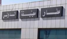 إعادة فتح مطار معيتيقة عقب إغلاق موقت إثر عمليات قصف خرقت الهدنة بليبيا