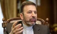 واعظي: تصعيد الحظر والإرهاب الاقتصادي على إيران لن يؤدي إلى فوز ترامب بالانتخابات