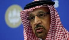 وزير الطاقة السعودي أكد تعرض ناقلتين سعوديتين لهجوم تخريبي أمس قرب الفجيرة