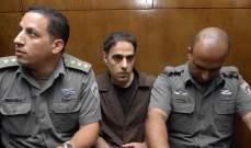 السلطات الإسرائيلية تمنع قاتل رابين من حضور حفل عائلي
