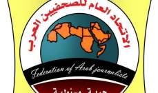 اتحاد الصحفيين العرب: كل التأييد لمطالب نقابة المحررين