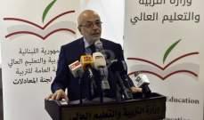 شهيب أعلن مواعيد اجراء الإمتحانات الرسمية للشهادة المتوسطة والثانوية