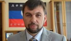 رئيس دونيتسك أعلن استعداد بلده لمدّ سوريا بالفحم وإنشاءات معدنية