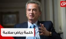 مؤتمر صحافي لحاكم مصرف لبنان رياض سلامة